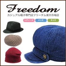 カジュアル帽子専門店Freedam